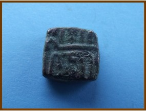 Индия. Султанат Мальва 1/2 фалуса. Махмуд шах. 1510-1531 гг.