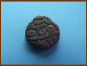 Индия. Султанат Гуджарат. 1/2 Фулуса Насир ал-Дин Махаммад шах-III 1554 г.